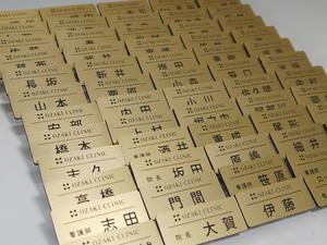 オザキクリニック様メタル調薄型ゴールド700.jpg