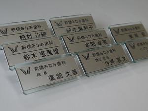 前橋みなみ歯科様ガラスカラー700.jpg