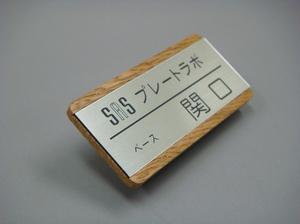 1種オークXシルバー.JPG
