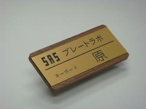 1種ウォールナットXゴールド.JPG