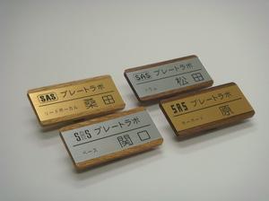 ウッドベース名札4種1.JPG
