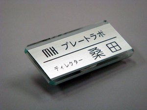 ガラスカラーエッジ名札上.JPG