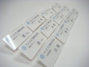 サンエス工業様1000.jpg