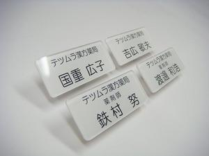 テツムラ漢方薬局様1000.jpg