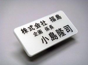 パールアクリル名札.JPG