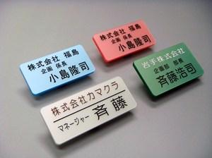 パールアクリル名札4種.JPG