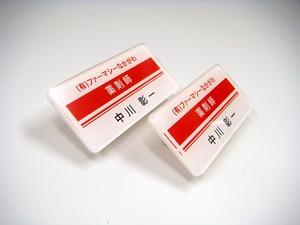 ファーマシーなかがわ厚生省標準ネームプレート1000.jpg