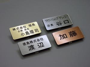 メタル調薄型名札定番レイアウト4種.jpg