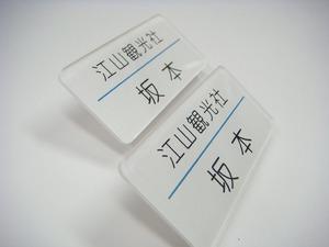 江山観光社1000.jpg