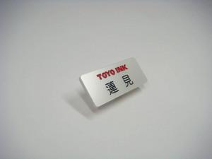 東洋インキ製造1000.jpg