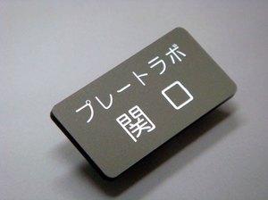 薄型名札グレーパール.JPG