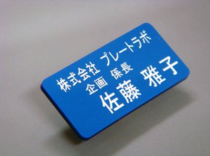 薄型名札マリンブルーパール.JPG