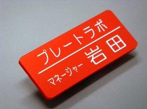 薄型名札レッドパール.JPG