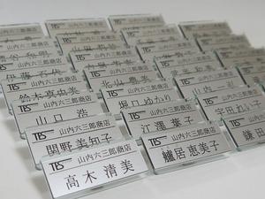 山内六三郎商店様ガラスカラーエッジ名札700.jpg