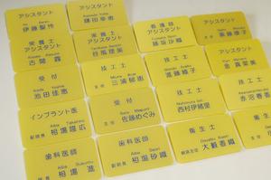 武内印刷様別注名札700.jpg